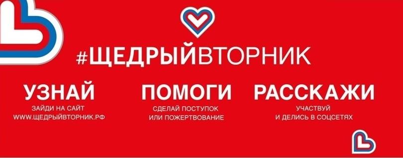 Щедрый вторник - всемирная акция в Погаре!